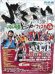 poster-2006-10-29